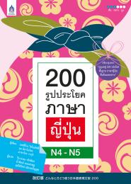 ผลการค้นหารูปภาพสำหรับ 200 รูปประโยคภาษาญี่ปุ่น N4-N5