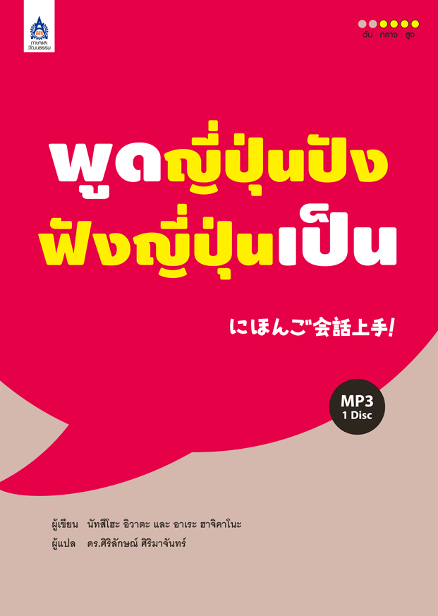 พูดญี่ปุ่นปัง ฟังญี่ปุ่นเป็น