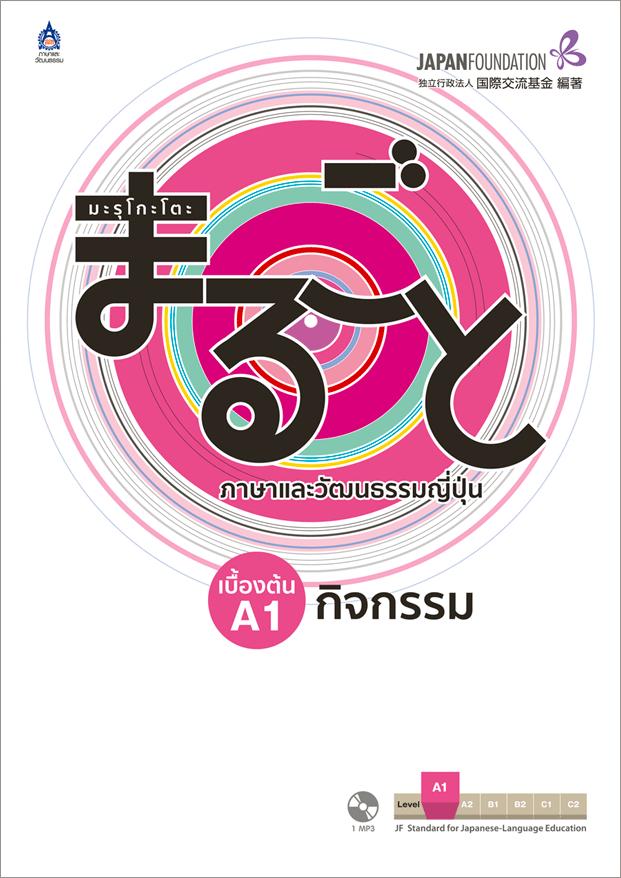 มะรุโกะโตะ ภาษาและวัฒนธรรมญี่ปุ่น เบื้องต้น A1 กิจกรรม