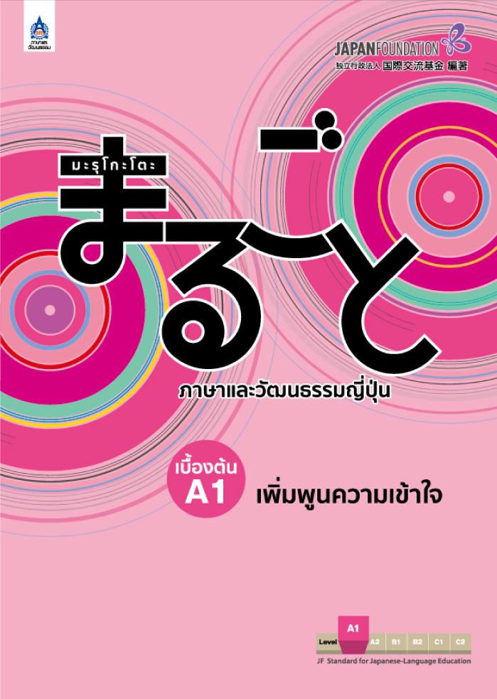 มะรุโกะโตะ ภาษาและวัฒนธรรมญี่ปุ่น เบื้องต้น A1 เพิ่มพูนความเข้าใจ