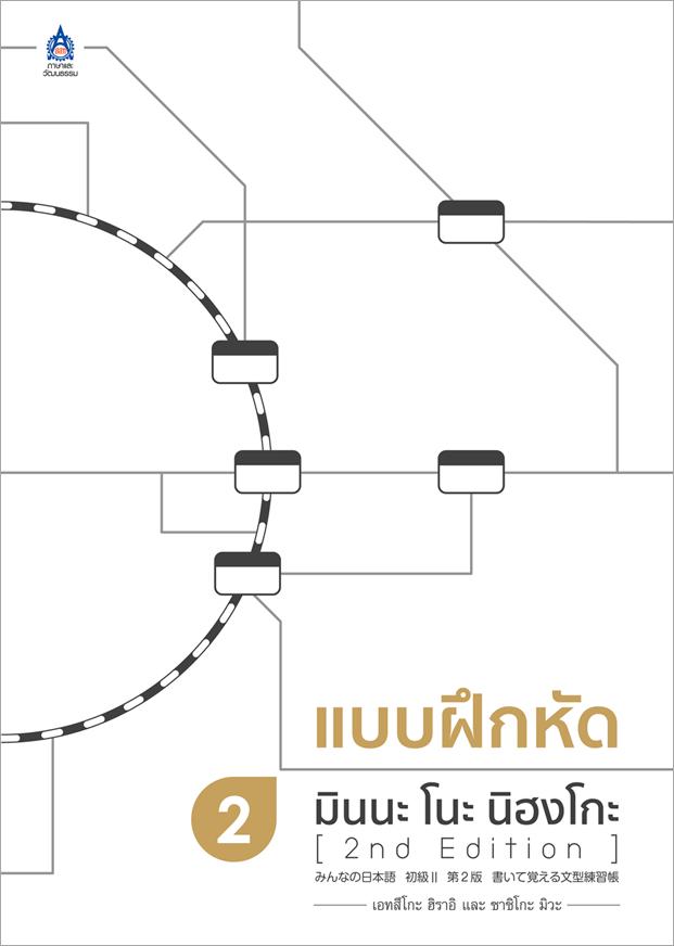แบบฝึกหัด มินนะ โนะ นิฮงโกะ 2 [2nd Edition]
