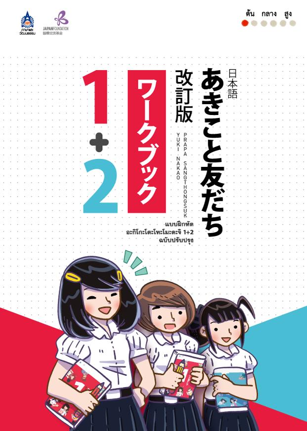 แบบฝึกหัด อะกิโกะโตะโทะโมะดะจิ 1+2 ฉบับปรับปรุง
