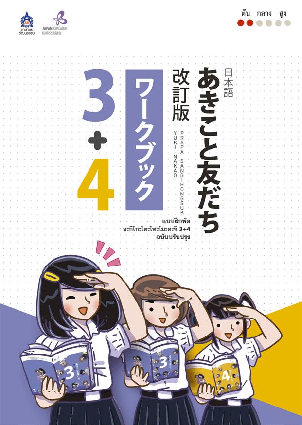 แบบฝึกหัด อะกิโกะโตะโทะโมะดะจิ 3+4 ฉบับปรับปรุง