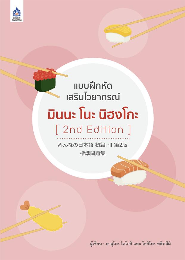 แบบฝึกหัดเสริมไวยากรณ์ มินนะ โนะ นิฮงโกะ [2nd Edition]