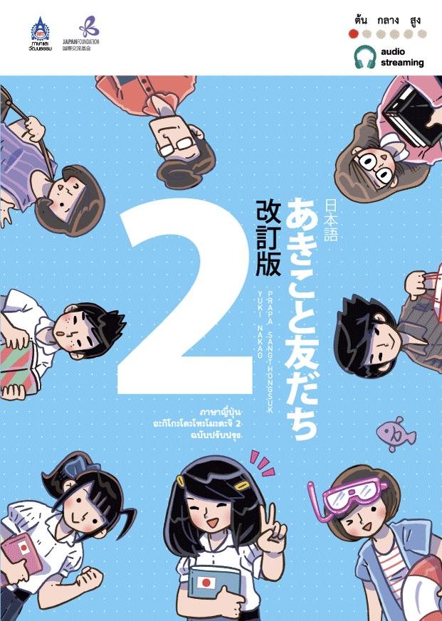 ภาษาญี่ปุ่น อะกิโกะโตะโทะโมะดะจิ 2 ฉบับปรับปรุง
