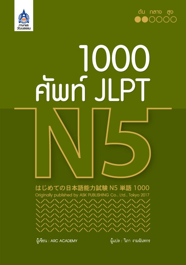 1000 ศัพท์ JLPT N5