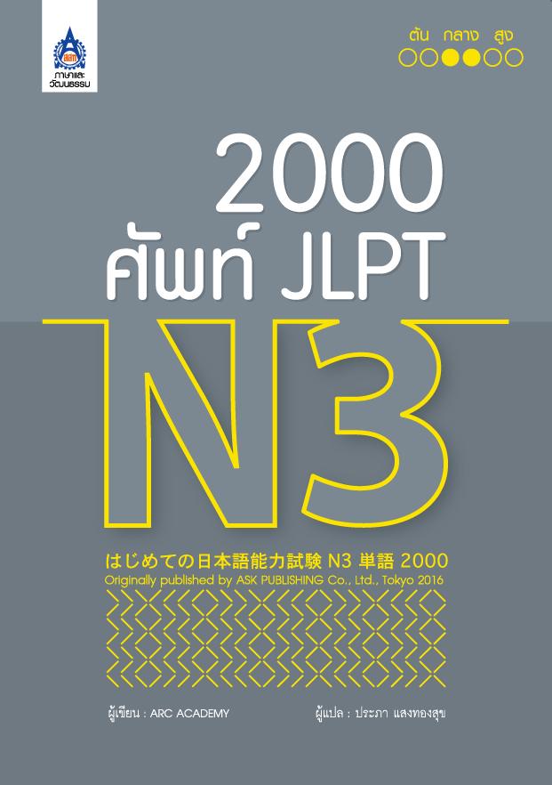 2000 ศัพท์ JLPT N3