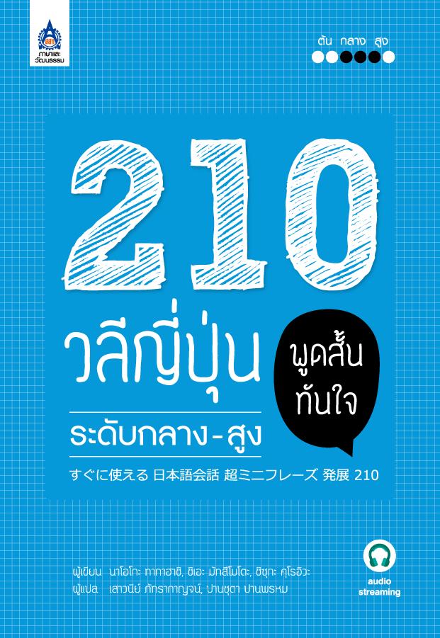 210 วลีญี่ปุ่น พูดสั้นทันใจ ระดับกลาง-สูง