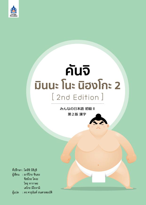 คันจิ มินนะ โนะ นิฮงโกะ 2 [2nd Edition]