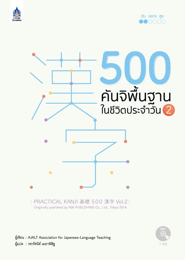 500 คันจิพื้นฐานในชีวิตประจำวัน 2