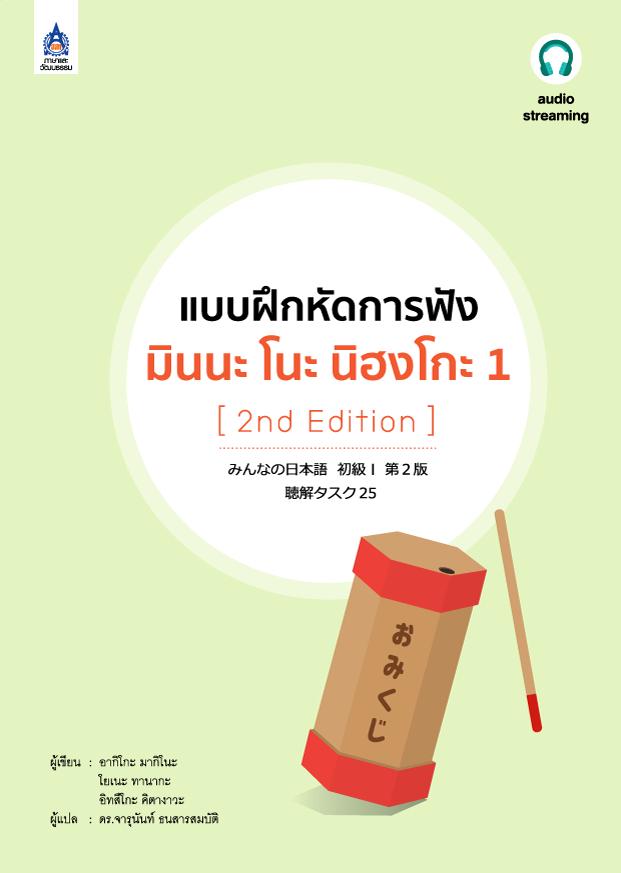 แบบฝึกหัดการฟัง มินนะ โนะ นิฮงโกะ 1 [2nd Edition]