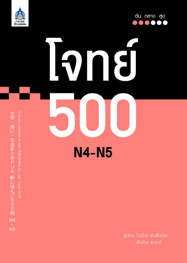 โจทย์ 500 N4-N5