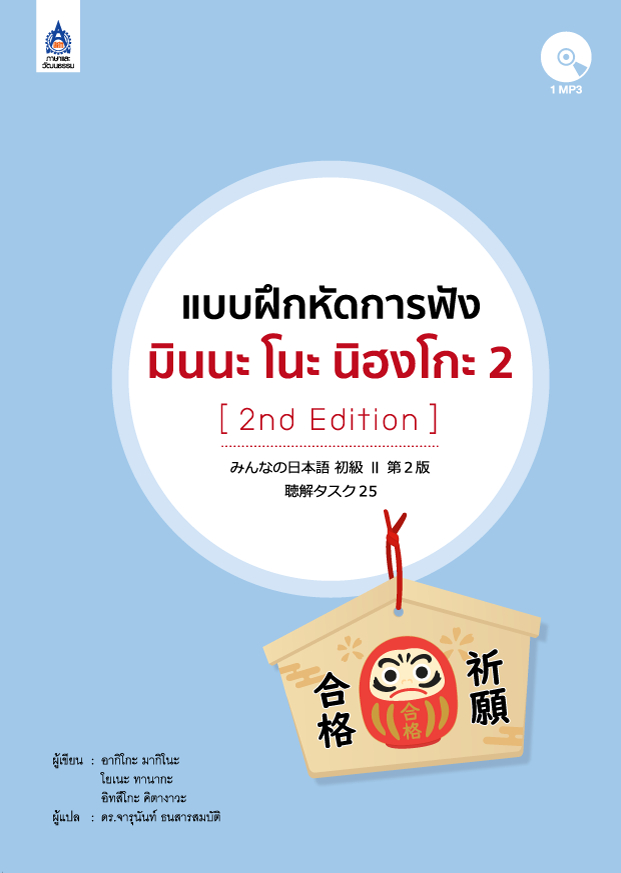 แบบฝึกหัดการฟัง มินนะ โนะ นิฮงโกะ 2 [2nd Edition]