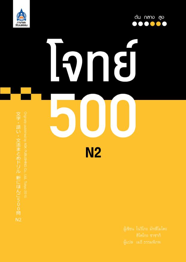โจทย์ 500 N2