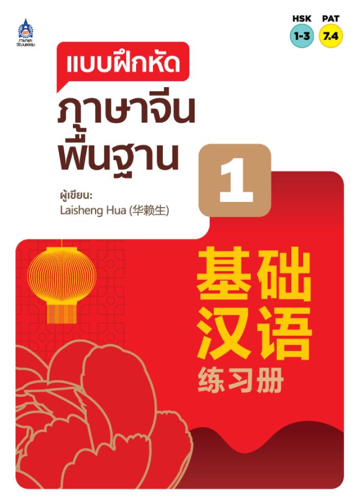แบบฝึกหัด ภาษาจีนพื้นฐาน 1