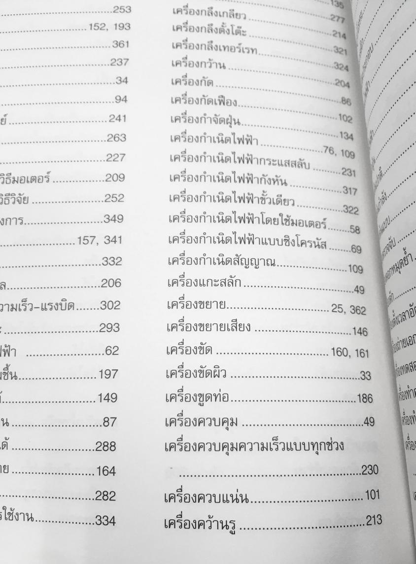 ปทานุกรมศัพท์ช่าง